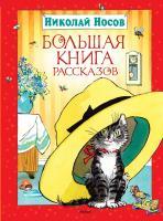 Носов Николай Большая книга рассказов. Носов 978-5-389-01904-1