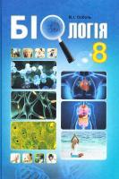 Соболь Валерій Біологія: підруч. для 8 кл. загальноосвіт. навч. закл. 978-966-682-381-9