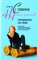 Славина Ольга Проверено на себе 978-5-9524-2931-4