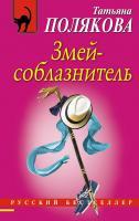 Полякова Татьяна Змей-соблазнитель 978-5-04-091016-8