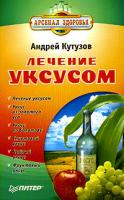 Андрей Кутузов Лечение уксусом 5-469-01386-3