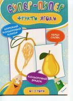 Тумко Ірина Фрукти, ягоди 978-617-690-068-9