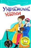 Упоряд. В. Левицька Українські казки 978-617-538-053-6