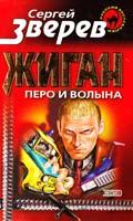 Зверев Сергей Жиган: перо и волына 5-04-002583-1