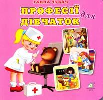 Чубач Ганна Професії для дівчаток (картонка)
