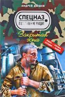 Андрей Дышев Закрытая зона 978-5-699-34586-1