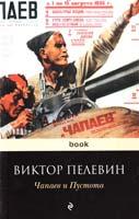 Пелевин Виктор Чапаев и Пустота 978-5-699-37419-9