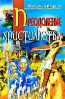 Авдеев Владимир Преодоление христианства 966-8504-04-6
