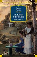 Чехов Антон Человек в футляре. Избранное 978-5-389-16173-3