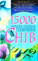 Радченко Стефан 15000 найдитальнише і найзрозуміліше тлумачення снів 978-966-338-227-2, 978-966-338-060-5