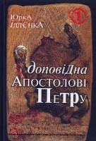 Юрій Іллєнко Юрка Іллєнка Доповідна Апостолові Петру. Книга 1 978-966-10-0238-7