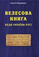 Піддубний Сергій Велесова Книга: Веди України-Русі 978-966-634-702-5