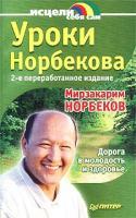 Мирзакарим Норбеков Уроки Норбекова. Дорога в молодость и здоровье 5-272-00367-5