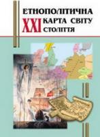 Назар Мазур, Петро Жук Етнополітична карта світу ХХІ століття 966-7461-82-3