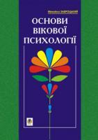 Заброцький Михайло Михайлович Основи вікової психології. Навчальний посібник. 966-7924-07-6