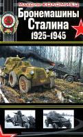 Максим Коломиец Бронемашины Сталина 1925-1945 978-5-699-42517-4