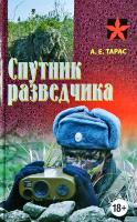 Тарас Анатолий Спутник разведчика : Практическое пособие 978-985-18-4398-1