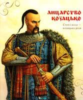 Укладач О. М. Уліщенко Лицарство козацьке 978-966-180-414-1