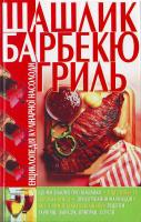 Попова Шашлик, барбекю, гриль. Енциклопедія кулінарної насолоди 978-966-338-717-8