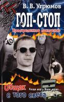 Гоп-стоп. Простреленное поколение. Книга 2. Общак с того света 5-17-034391-4, 5-9725-0210-0,5-17-036121-1