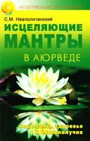 Неаполитанский Сергей Исцеляющие мантры в Аюрведе 978-5-906304-76-6
