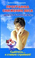 Александр Кондрашов Программа снижения веса