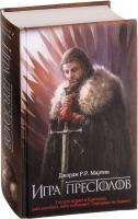 Мартин Джордж Игра престолов 978-966-993-099-6