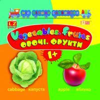 Зінов'єва Лариса Мій перший словничок АВС Овочі, Фрукти. Vegetables.Fruits (1 +) 978-617-03-0349-3