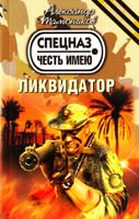 Тамоников Александр Ликвидатор 978-5-699-52022-0