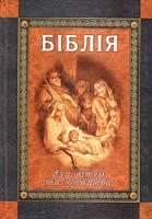 Переказав Лесь Герасимчук Біблія для дітей та юнацтва 966-661-503-7, 966-339-317-3