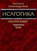 Протоиерей Александр Мень Исагогика 5-89831-003-7