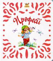 Курмашев Рінат Професії  978-617-7316-58-8