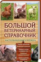 сост. Ю. Бойчук Большой ветеринарный справочник 978-966-14-8743-6