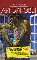 Анна и Сергей Литвиновы Предпоследний герой 978-5-699-35000-1