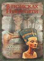 Джоан Флетчер В поисках Нефертити 978-5-17-047811-8, 978-5-9713-7566-1, 978-5-9762-5421-3