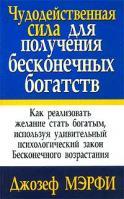 Джозеф Мэрфи Чудодейственная сила для получения бесконечных богатств 985-483-575-8