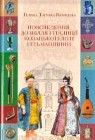 Таїрова-Яковлева Тетяна Повсякдення, дозвілля і традиції козацької еліти Гетьманщини 978-617-7023-54-7