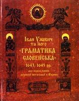 Іван Ужевич та його «Граматика словенська» або перші кроки духовної інтеграції в Європу 966-8690-22-1