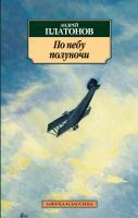 Платонов Андрей По небу полуночи 978-5-389-04212-4