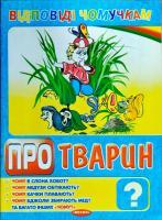 Вадченко Н. Про тварин 978-966-341-529-1
