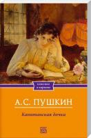 Пушкин Александр Капитанская дочка 978-966-14-4232-9