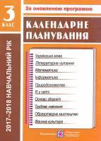 Жаркова Ірина Календарне планування. З клас 978-966-07-1580-6