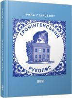 Старовойт Ірина Гронінгенський рукопис 978-617-679-062-4