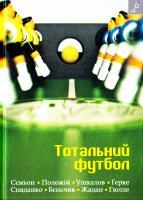 Жадан Сергій Тотальний футбол: есе 978-966-465-378-4