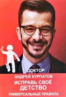 Курпатов Андрей 3 ошибки наших родителей. Конфликты и комплексы. (Триумф гадкого утенка)