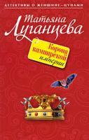 Татьяна Луганцева Корона вампирской империи 978-5-699-36365-0