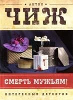 Чиж Антон Смерть мужьям! 978-5-699-49943-4