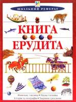 Книга ерудита: Живопис і музика. Наука і техніка. Історія та географія. Тварини і рослини 966-605-070-6