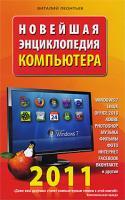 Виталий Леонтьев Новейшая энциклопедия компьютера 2011 978-5-373-03920-8