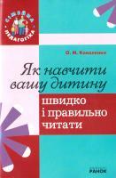 Коваленко Ольга Як навчити вашу дитину швидко і правильно читати 978-611-540-294-6